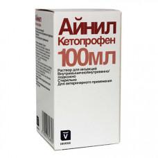 Айнил 10%  100мл (жаропонижающее,обезболивающее)