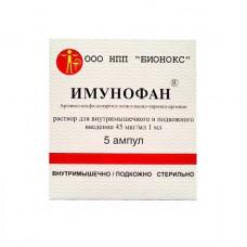 Иммунофан  5 доз /5 флаконов/