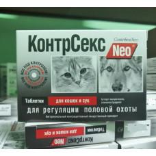 КонтрСекс 10 табл /кошки,суки/