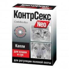 КонтрСекс 2мл капли /кошки,суки/