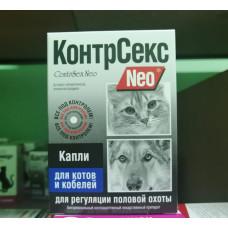 КонтрСекс 2мл капли /коты,кобели/