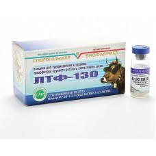 Вакцина ЛТФ-130 фл. 10 доз
